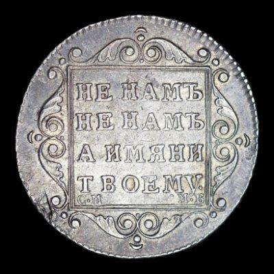 Монета полуполтинник 1798 года Павла I - реверс