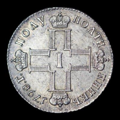 Монета полуполтинник 1798 года Павла I - аверс