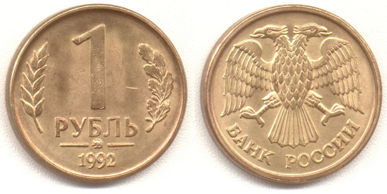 Монета Российской Федерации 1992 года 1 рубль - реверс и аверс