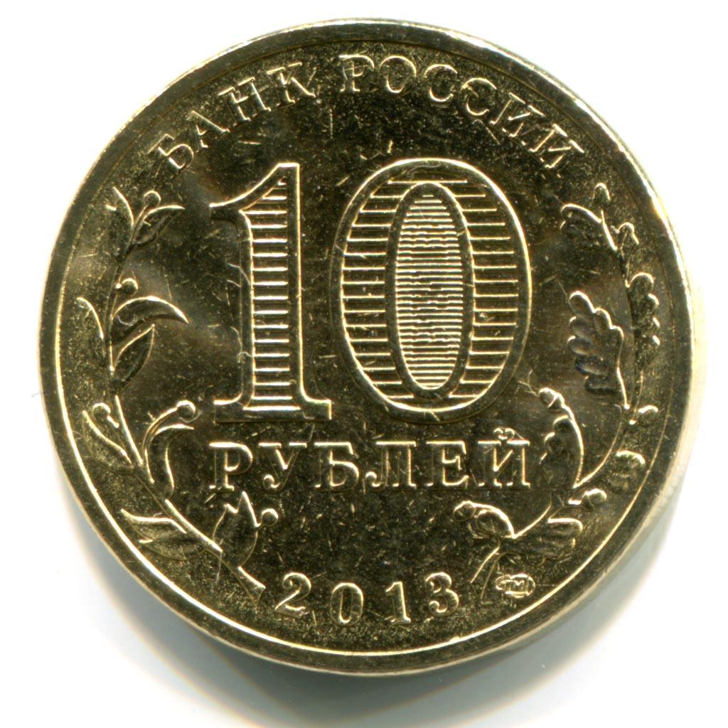 Монета Вязьма 2013 года 10 рублей - аверс