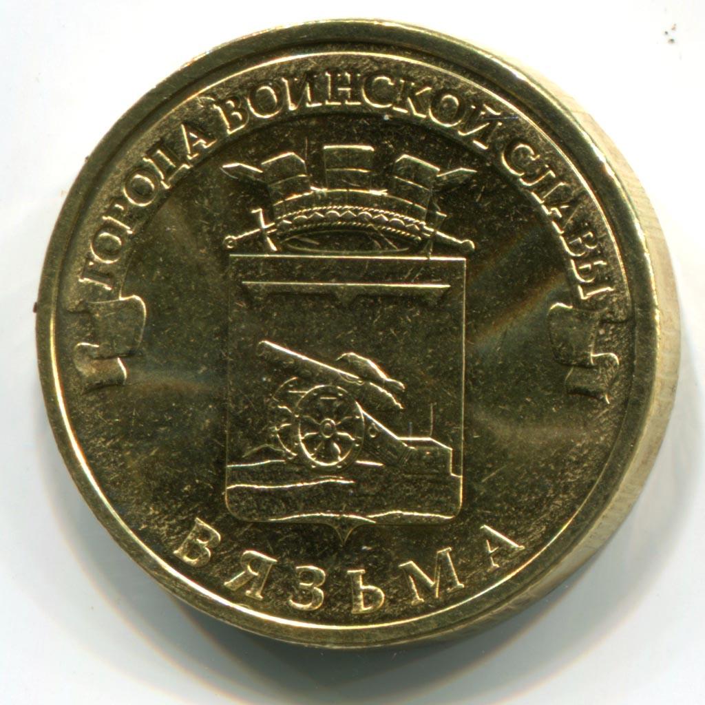 Монета Вязьма 2013 года 10 рублей - реверс