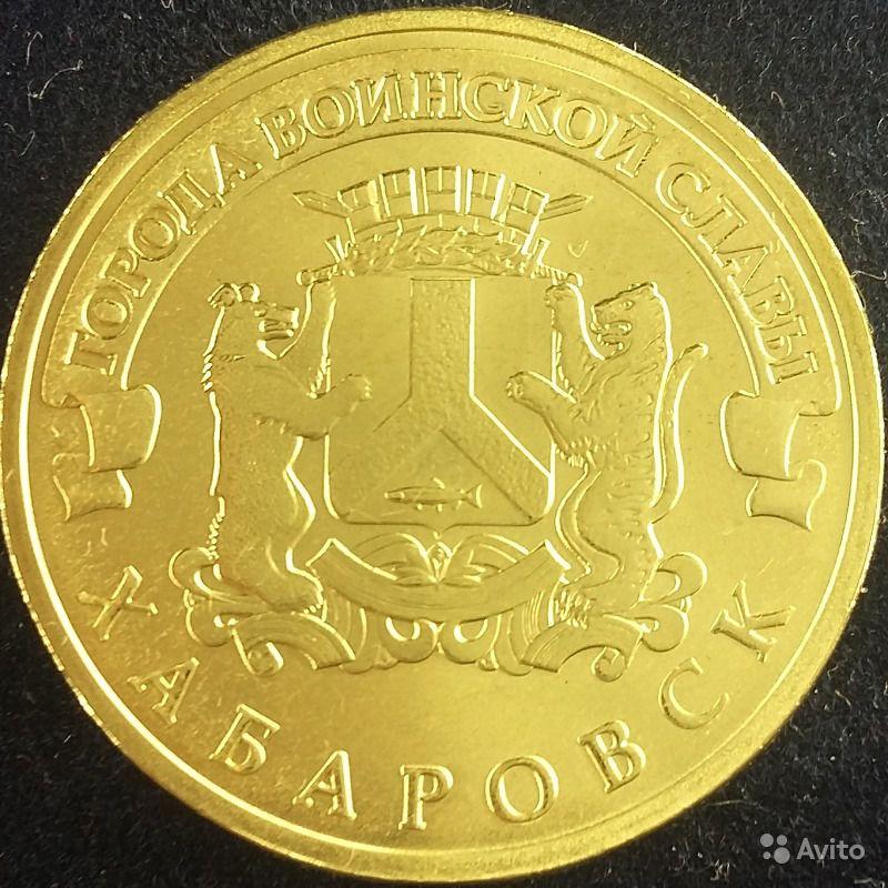Монета Хабаровск 2015 года 10 рублей - реверс