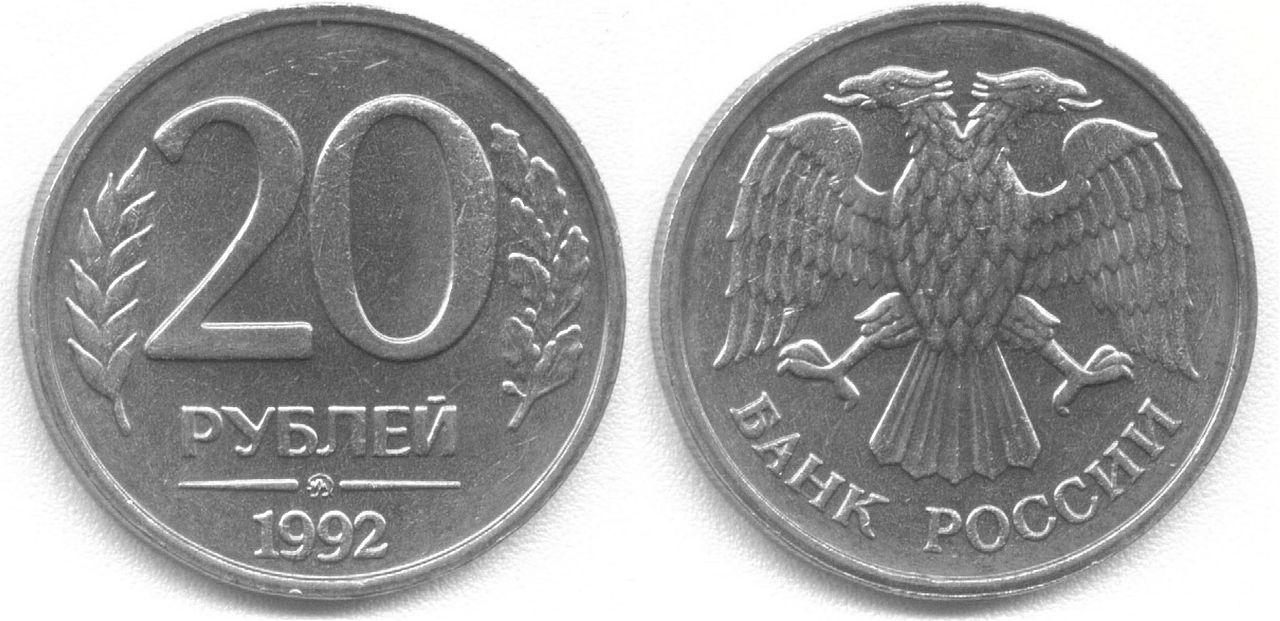 Монета Российской Федерации 1992 года 20 рублей - реверс и аверс