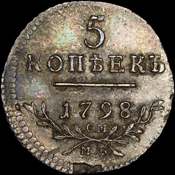 МОНЕТА 5 КОПЕЕК 1798 ГОДА ПАВЛА I - реверс