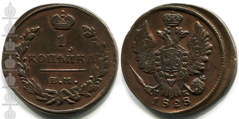 Монета 1 копейка 1828 года Николая I - Реверс и Аверс