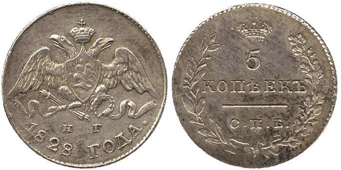 Монета 5 копеек 1828 года Николая I - аверс и реверс