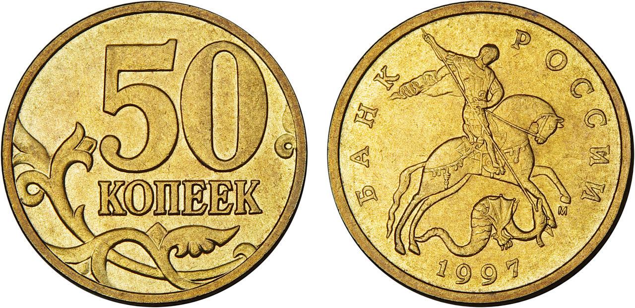 Монета Российской Федерации 1997 - 2006 годов 50 копеек - реверс и аверс