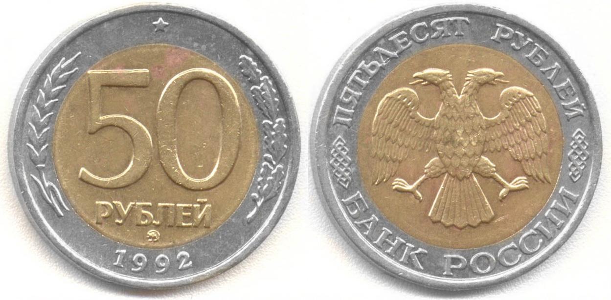 Монета Российской Федерации 1992 года 50 рублей - реверс и аверс
