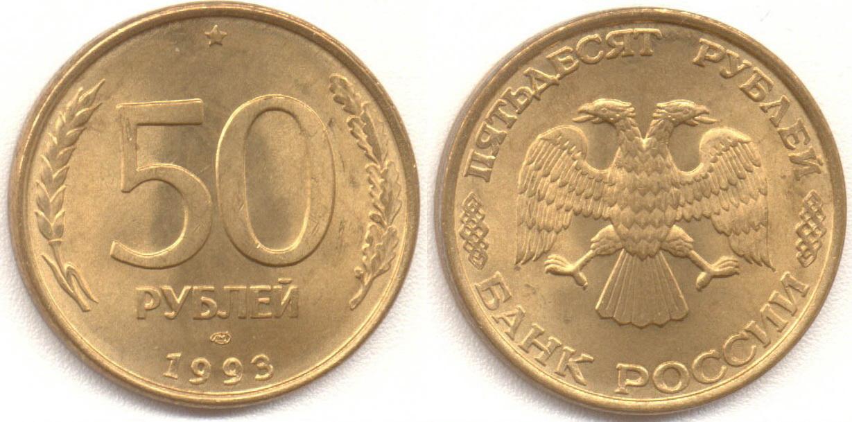 Монета Российской Федерации 1993 года 50 рублей - реверс и аверс