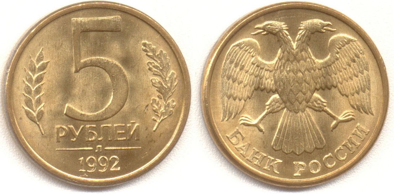 Монета Российской Федерации 1992 года 5 рубль - реверс и аверс