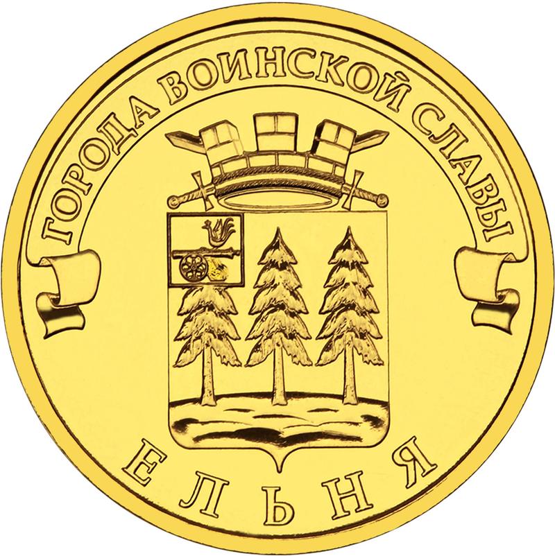 Монета Ельня 2011 года 10 рублей - реверс