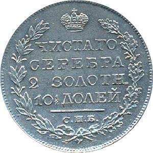 Монета Полтина 1826 года Николая I. Орел с поднятыми крыльями - реверс