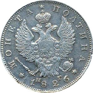 Монета Полтина 1826 года Николая I. Орел с поднятыми крыльями - аверс