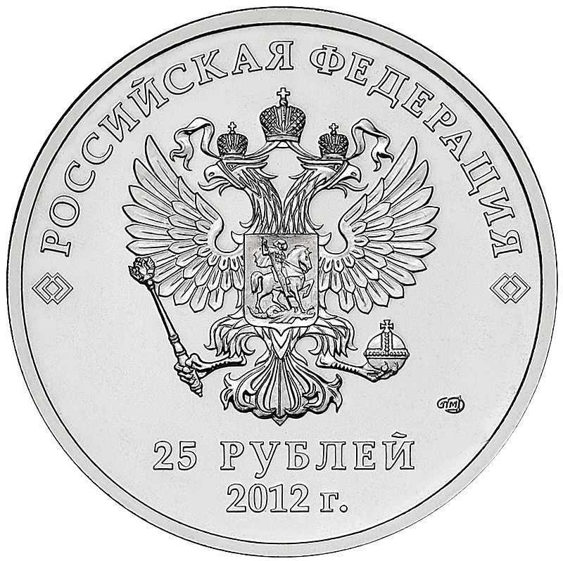 Монета Российской Федерации c 2011 года 25 рублей - аверс