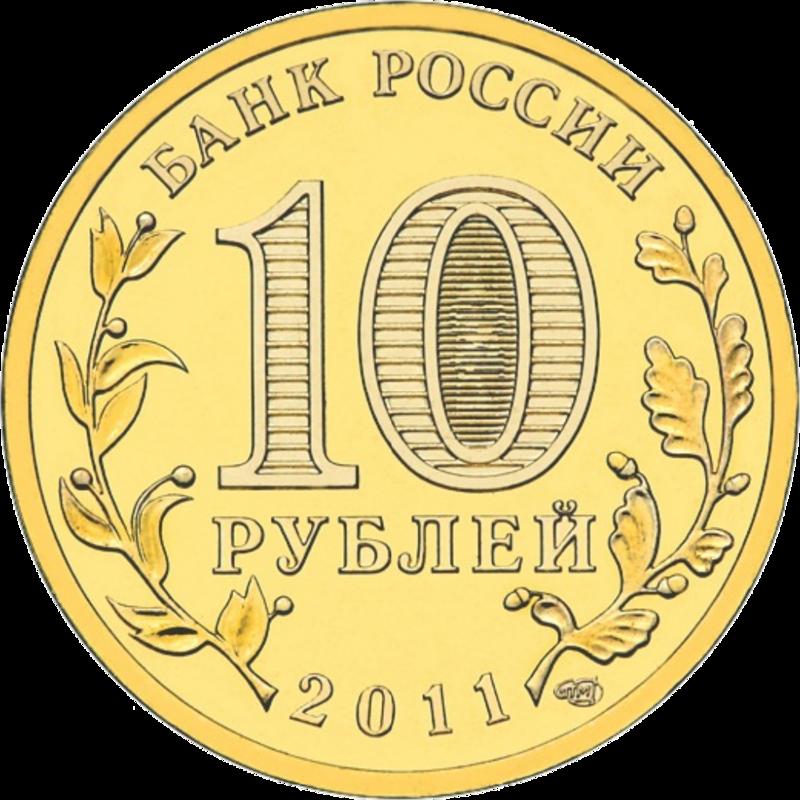 Монета Ельня 2011 года 10 рублей - аверс