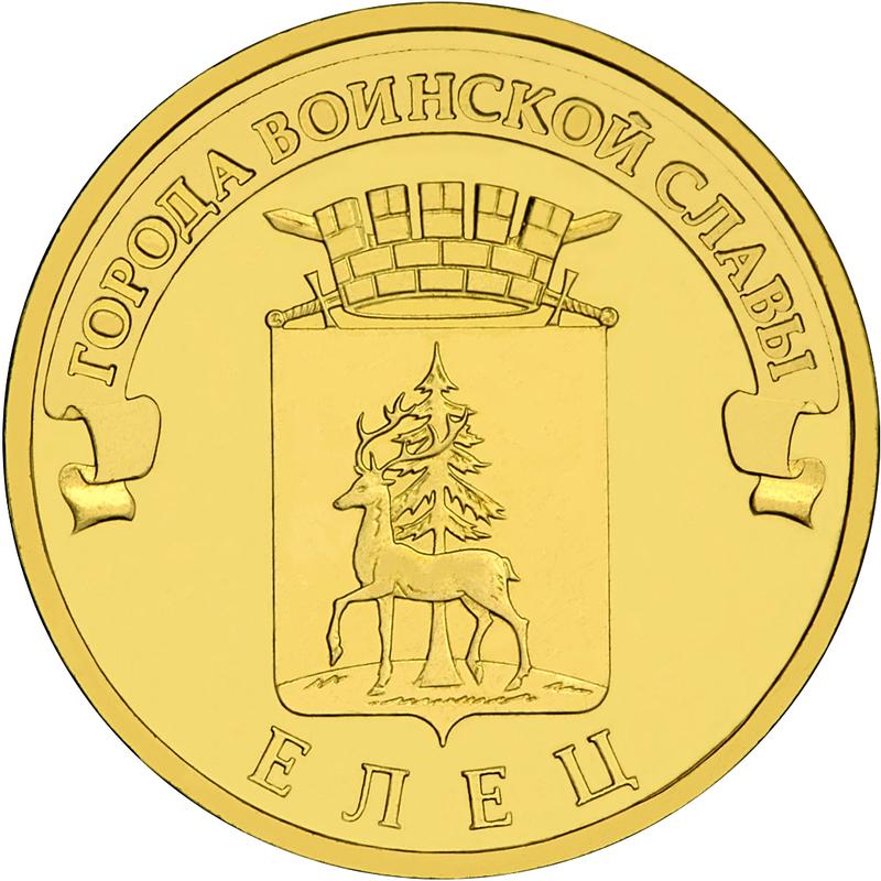 Монета Елец 2011 года 10 рублей - реверс