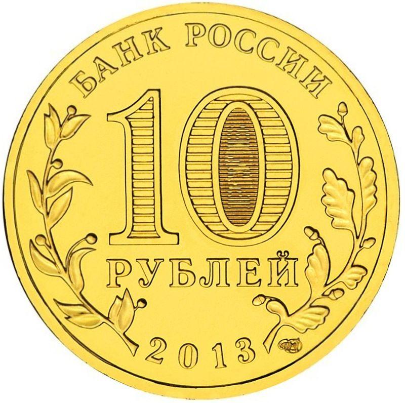 Монета Псков 2013 года 10 рублей - аверс