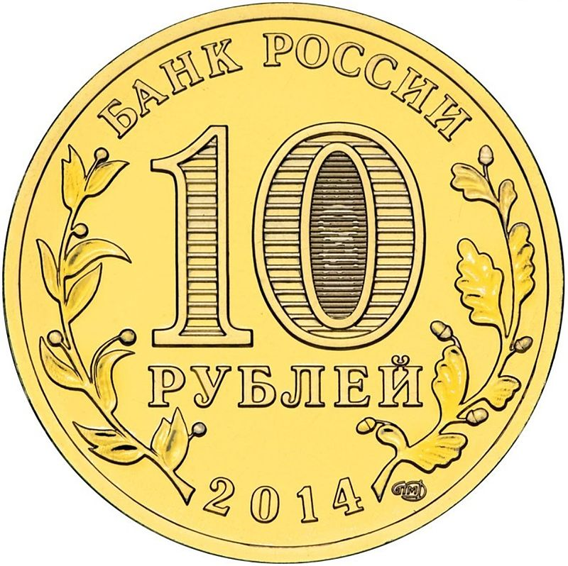 Монета Анапа 2014 года 10 рублей - аверс