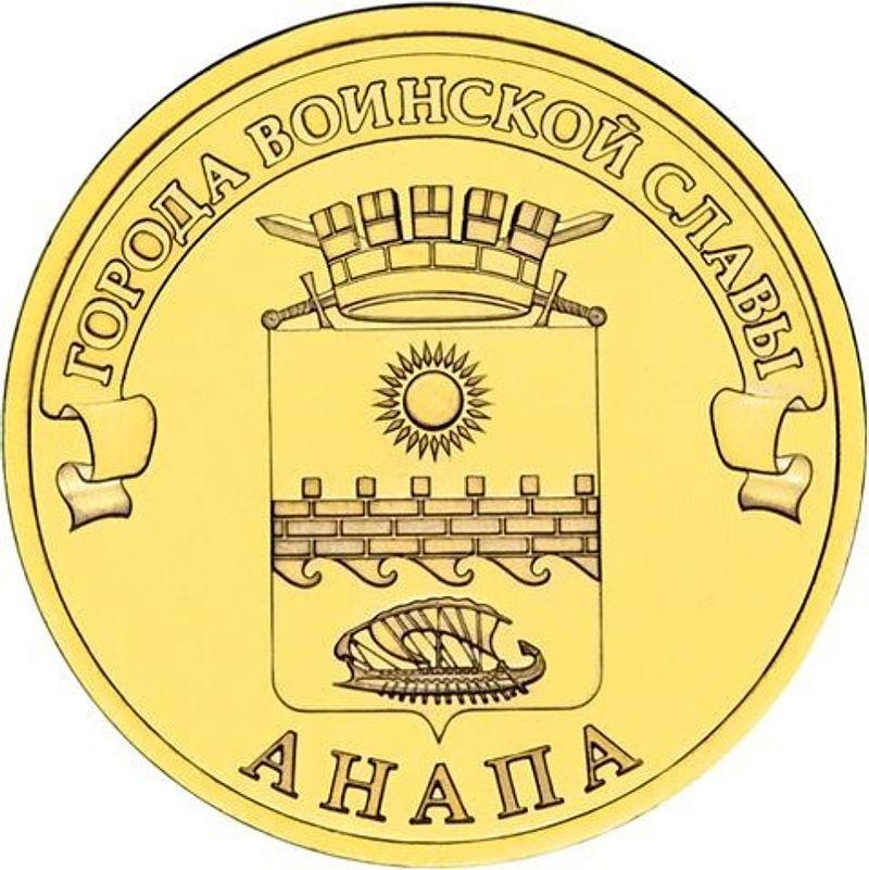Монета Анапа 2014 года 10 рублей - реверс