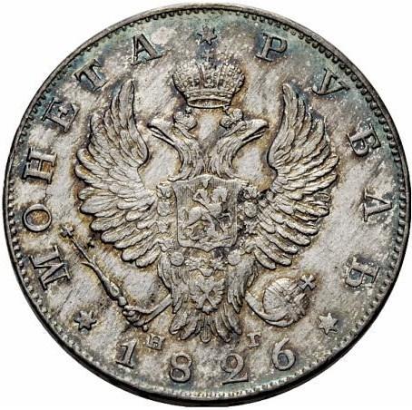 МОНЕТА 1 РУБЛЬ 1826 ГОДА НИКОЛАЯ I. ОРЕЛ С ПОДНЯТЫМИ КРЫЛЬЯМИ - аверс
