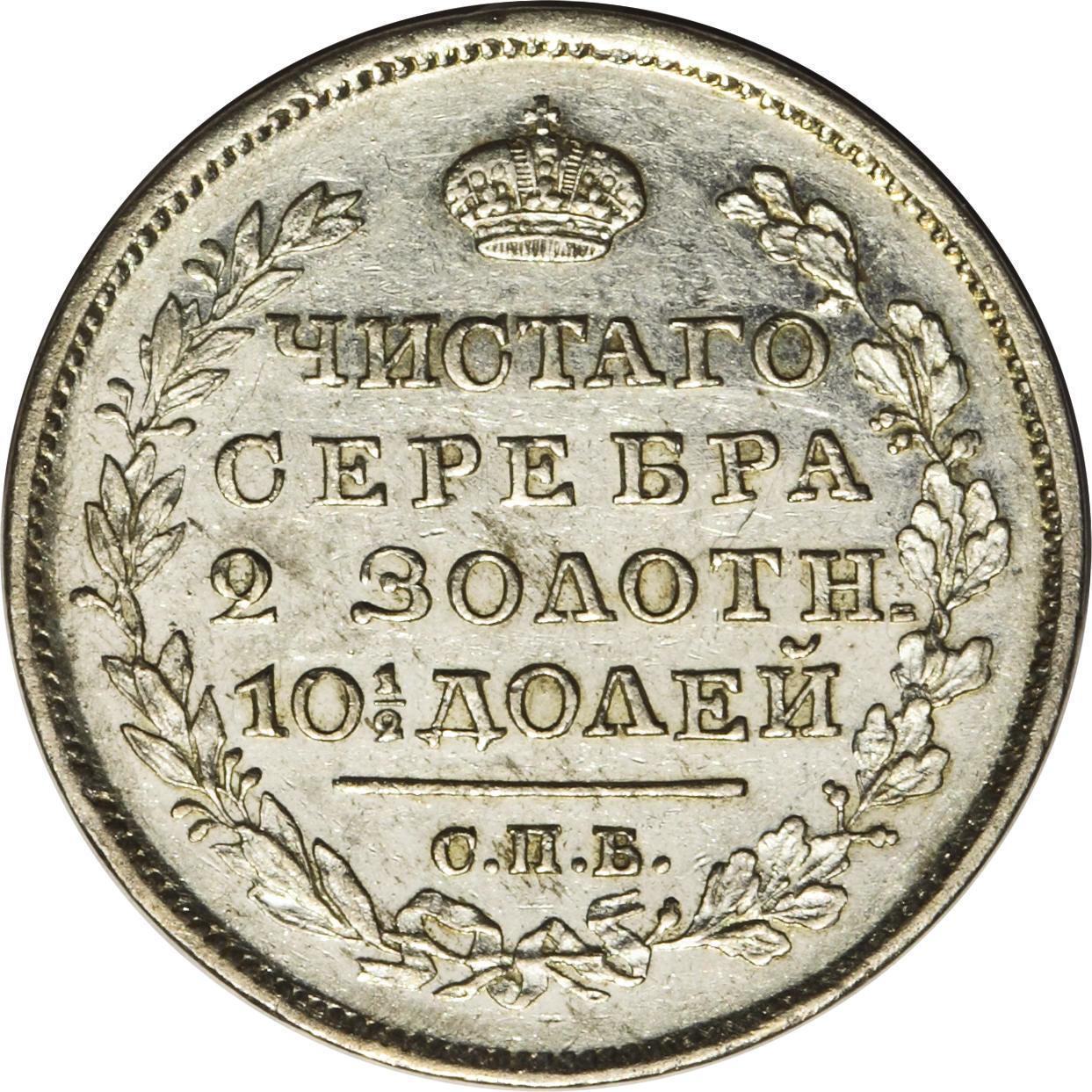 Монета Полтина 1826 года Николая I. Орел с опущенными крыльями - реверс
