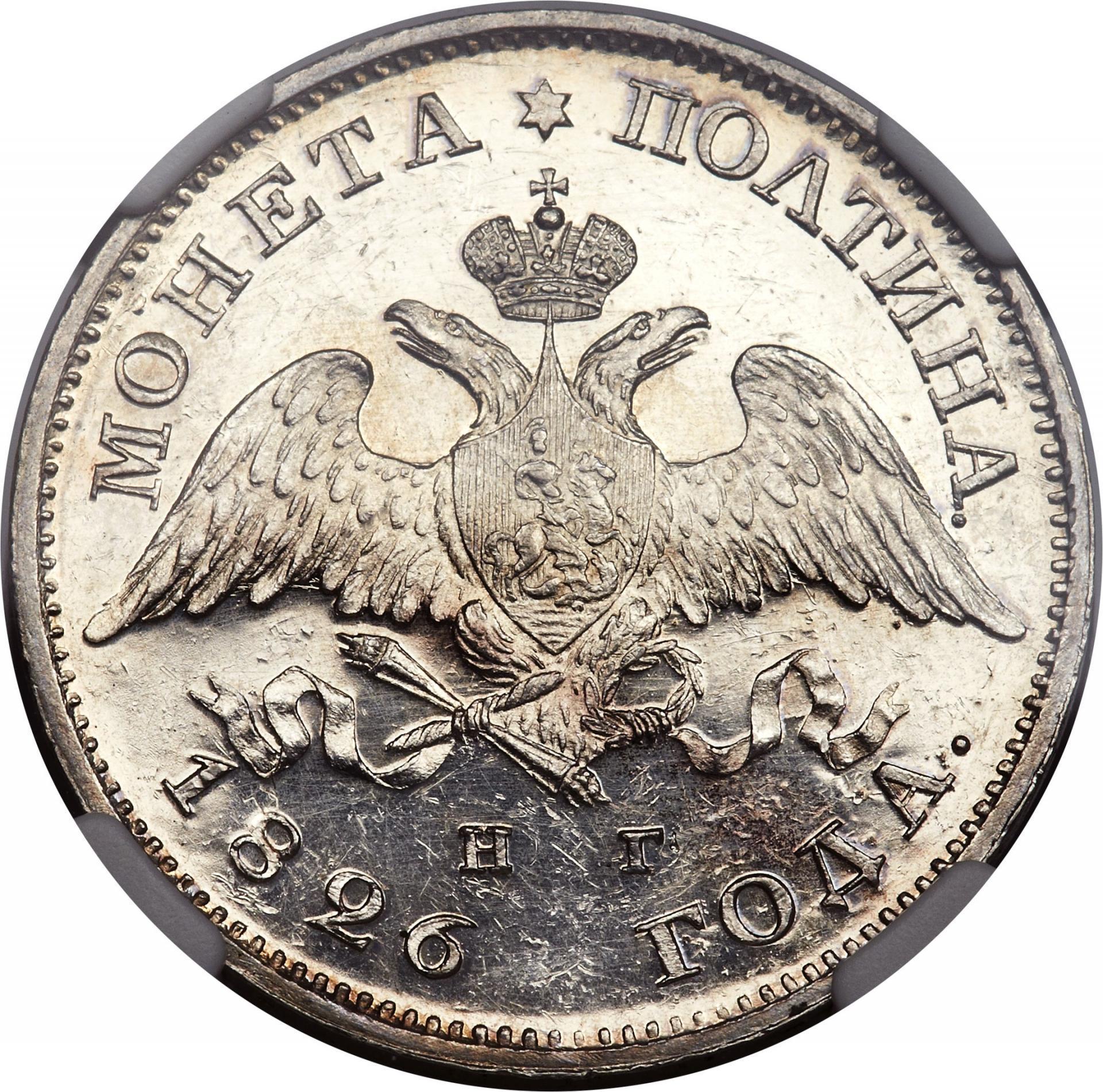 Монета Полтина 1826 года Николая I. Орел с опущенными крыльями - аверс