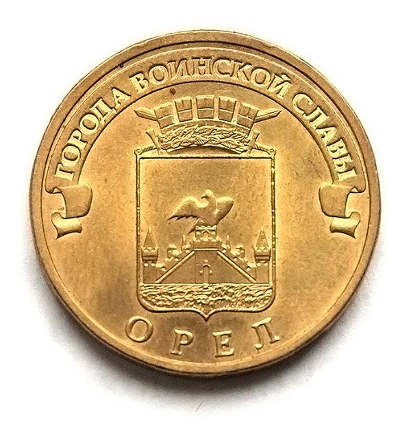 Монета Орел 2011 года 10 рублей - реверс