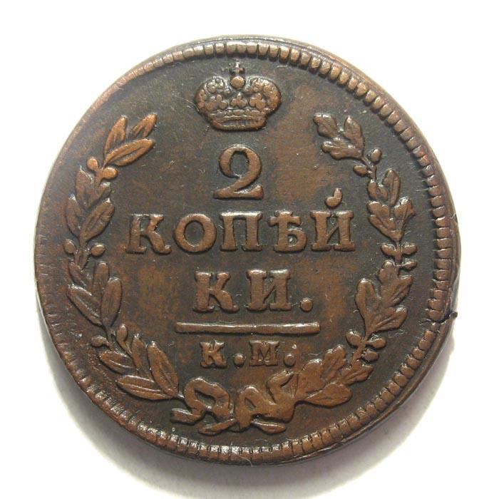 Монета 2 копейки 1828 года Николая I - реверс