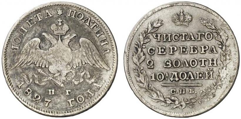 Монета Полтина 1827 года Николая I - аверс и реверс