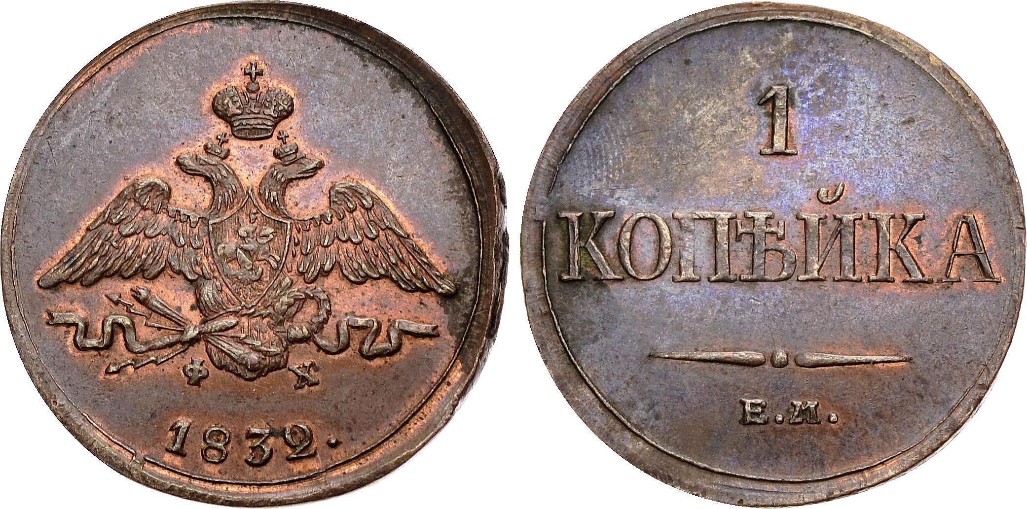 Монета 1 копейка 1832 года Николая I - аверс и реверс