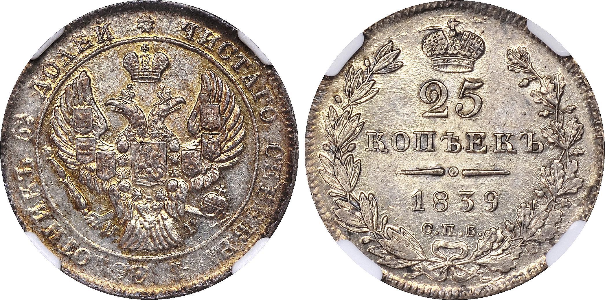 Монета 25 копеек 1839 года Николая I - аверс и реверс