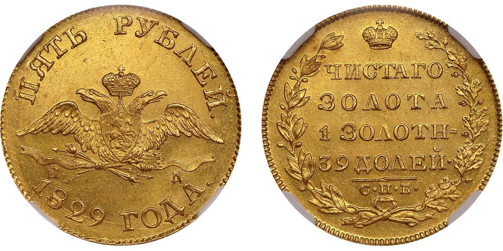 Монета 5 рублей 1829 года Николая I - аверс и реверс