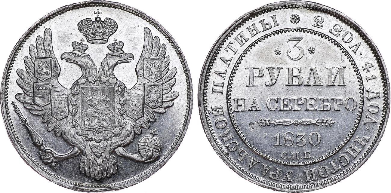 Монета 3 рубля 1844 года Николая I - аверс и реверс