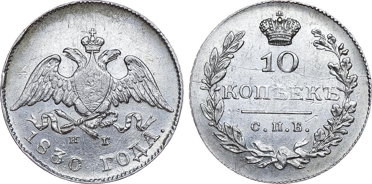 Монета 10 копеек 1830 года Николая I - аверс и реверс