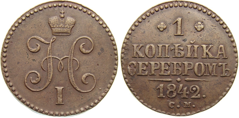 Монета 1 копейка 1842 года Николая I - аверс и реверс