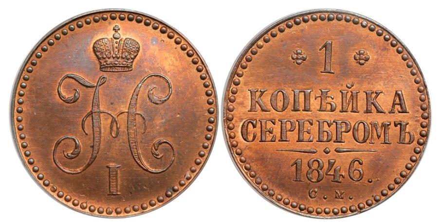 Монета 1 копейка 1846 года Николая I - аверс и реверс
