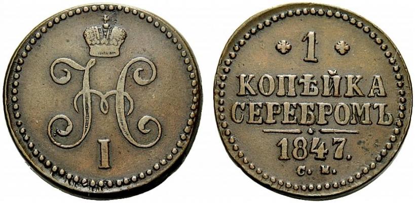 Монета 1 копейка 1847 года Николая I - аверс и реверс