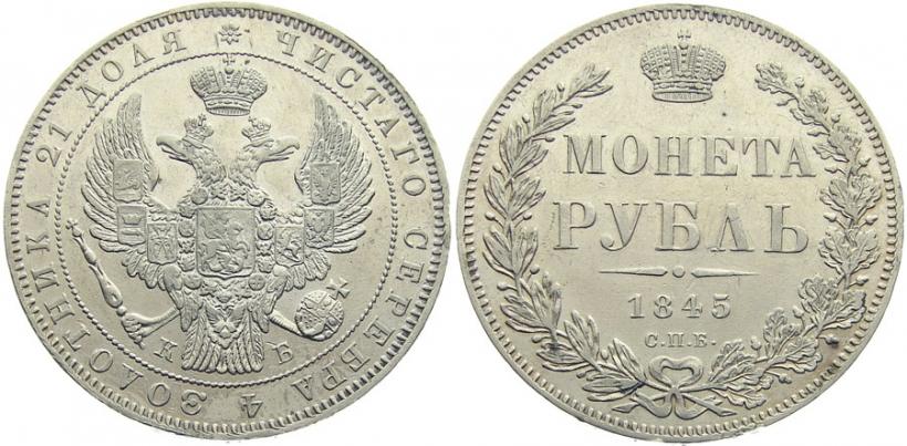 Монета 1 рубль 1845 года Николая I - аверс и реверс