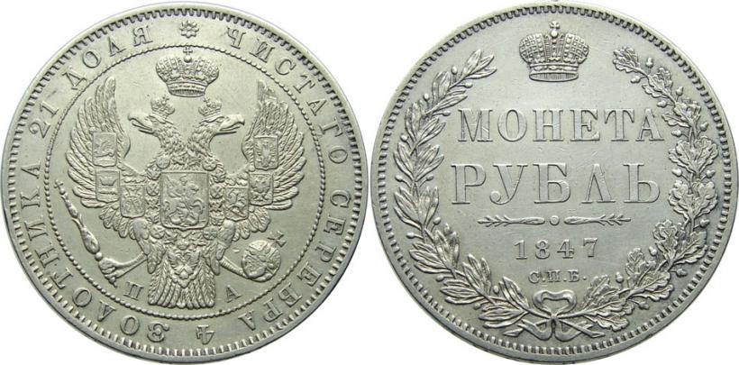Монета 1 рубль 1847 года Николая I - аверс и реверс