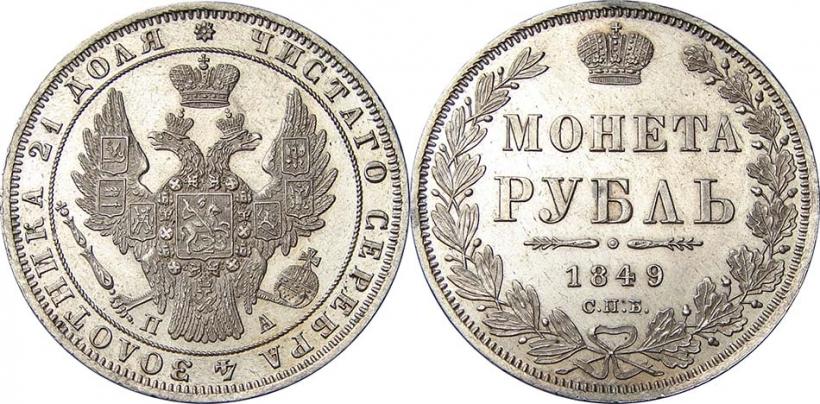 Монета 1 рубль 1849 года Николая I - аверс и реверс