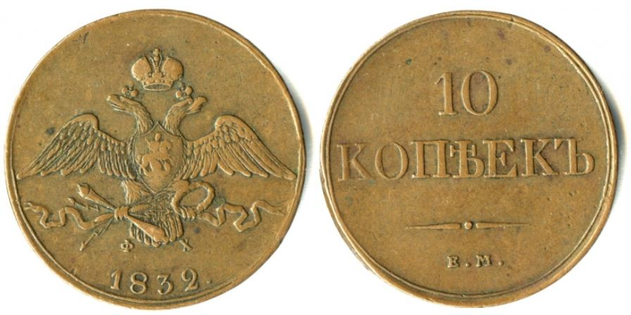 Монета 10 копеек 1832 года Николая I (медь) - аверс и реверс