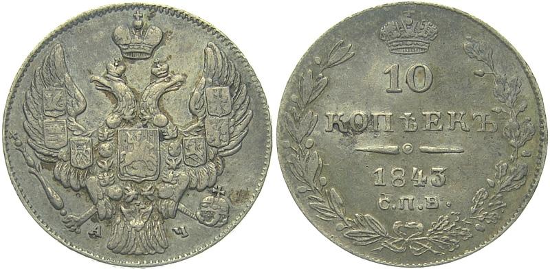 Монета 10 копеек 1843 года Николая I - аверс и реверс