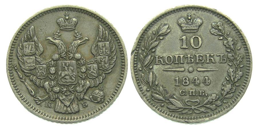 Монета 10 копеек 1844 года Николая I - аверс и реверс