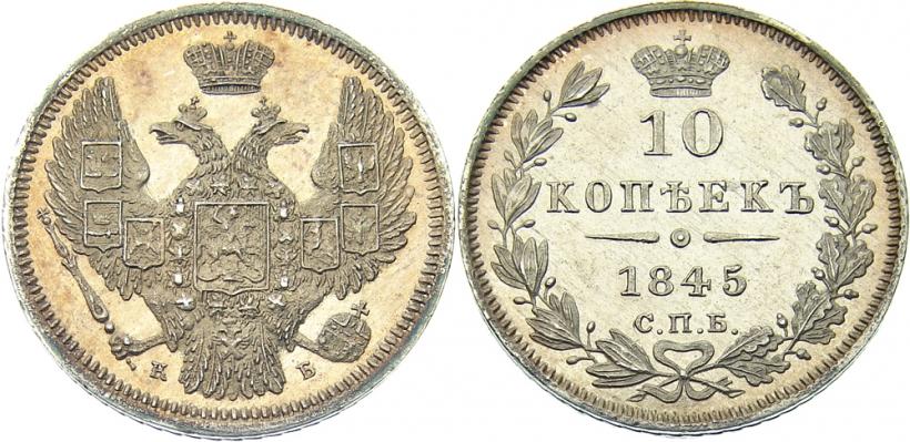 Монета 10 копеек 1845 года Николая I - аверс и реверс