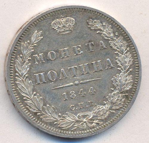 Монета Полтина 1844 года Николая I - реверс