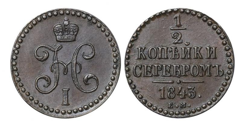Монета 1/2 копейки 1843 года Николая I - аверс и реверс