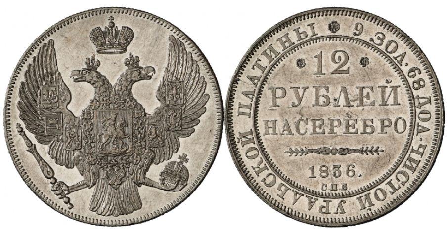 Монета 12 рублей 1836 года Николая I - аверс и реверс