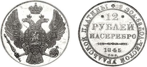 Монета 12 рублей 1845 года Николая I - аверс и реверс