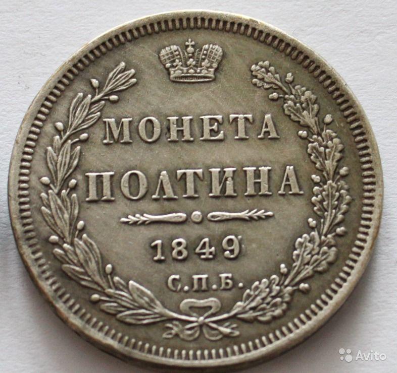 Монета Полтина 1849 года Николая I - реверс