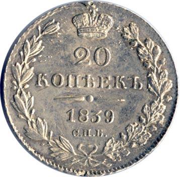 Монета 20 копеек 1839 года Николая I - реверс